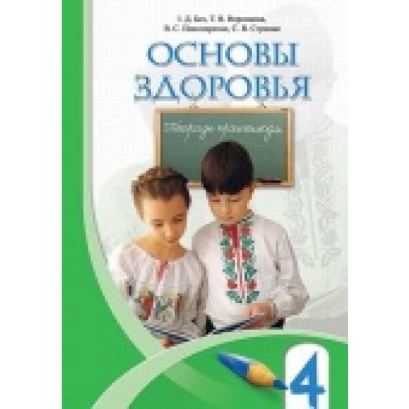 Бех Основи здоров'я 4 кл Зошит-практикум (рос.)