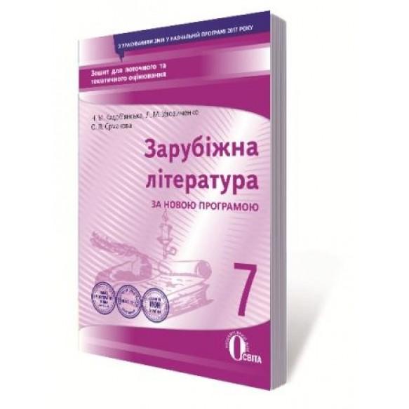 Зарубіжна література 7 клас Зошит для поточного та тематичного оцінювання