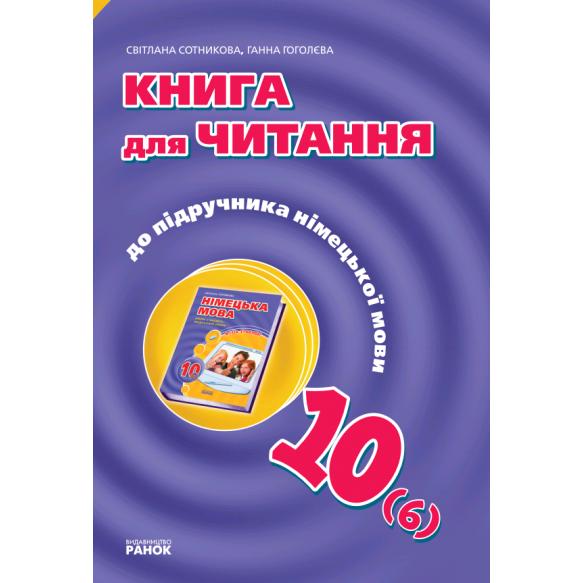 Немецкий язык 10 класс Книга для чтения Сотникова