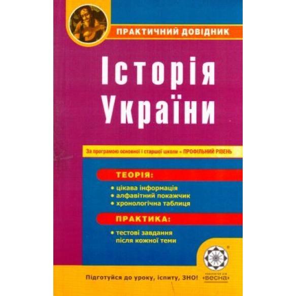 Практический справочник История Украины профильный уровень