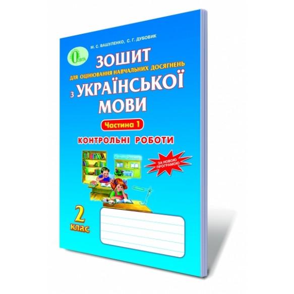 Тетрадь для оценки учебных достижений по украинскому языку 2 класс ч.1 и ч2. Контрольные работы