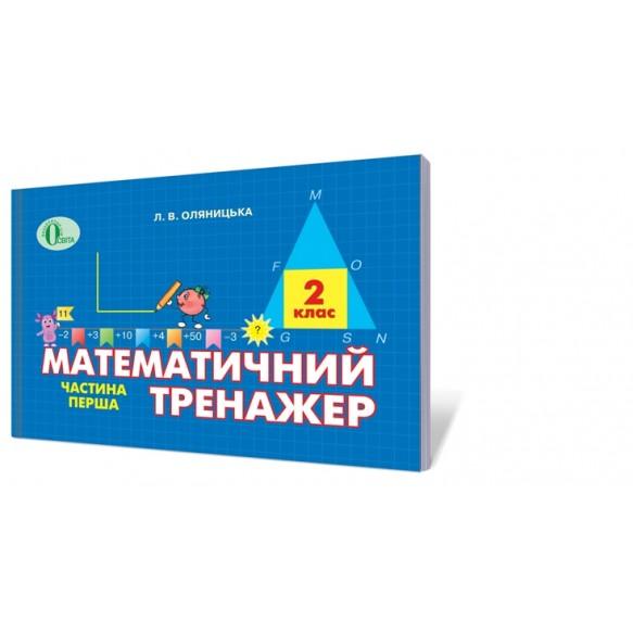 Математический тренажер Часть 1 Учебное пособие 2 класс