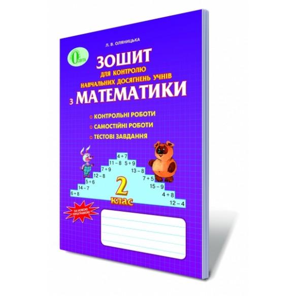 Тетрадь для контроля знаний Математика 2 класс