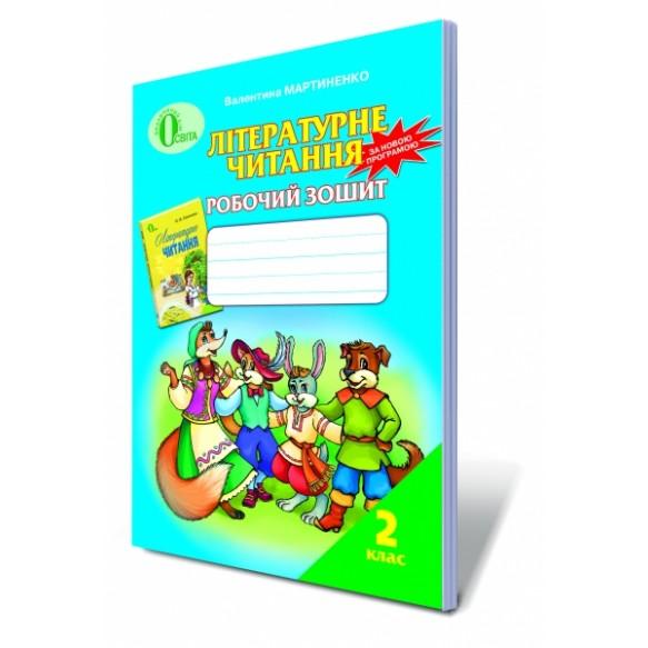Литературное чтение 2 класс Рабочая тетрадь