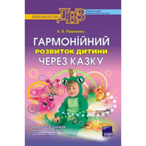 Гармоничное развитие ребенка через сказку