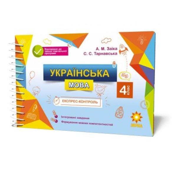 Експрес-контроль Українська мова 4 клас