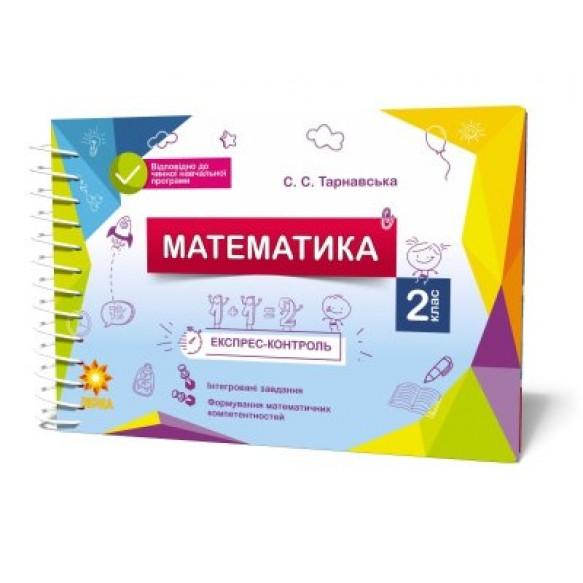 Експрес-контроль Математика 2 клас