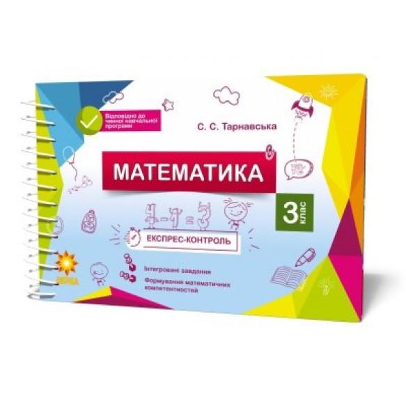 Експрес-контроль Математика 3 клас