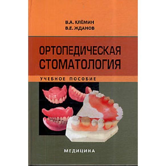 Ортопедическая стоматология Учебное пособие