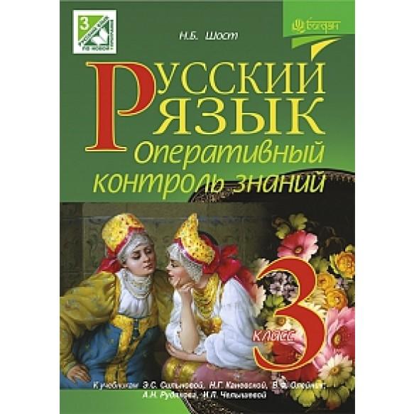 Русский язык 3 класс Оперативный контроль знаний (к уч.Сильновой Э.С.)
