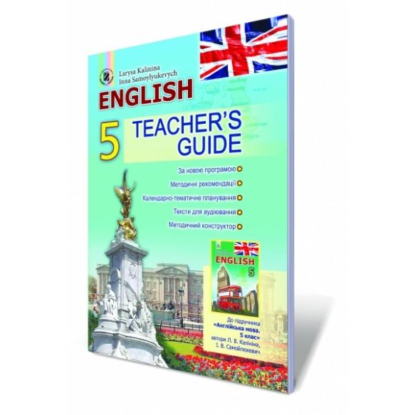 Английский язык 5 кл Книга для учителя для спец школ