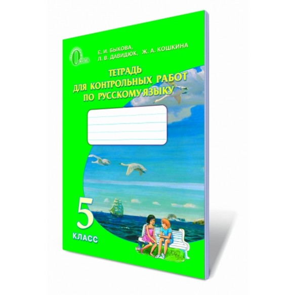 Русский язык 5 класс Тетрадь для котрольных работ для ОУЗ с обучением на русском языке Быкова