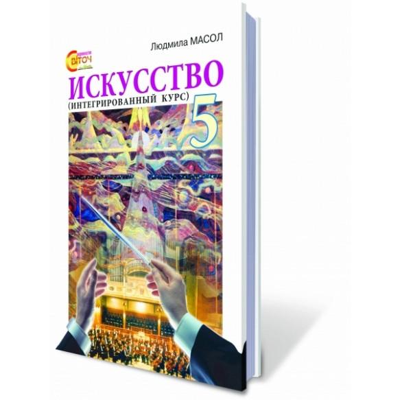 """Интегрированный курс """"Искусство""""  5 кл Учебник Масол Л.М."""