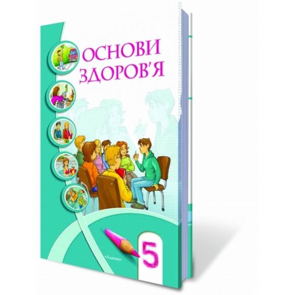 Основы здоровья Бех 5 кл Учебник (укр)