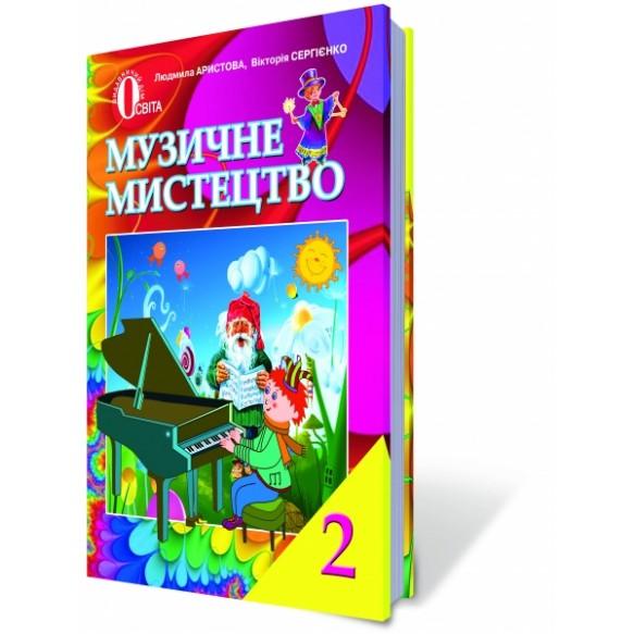 Музыкальное искусство Аристова 2 класс Учебник укр