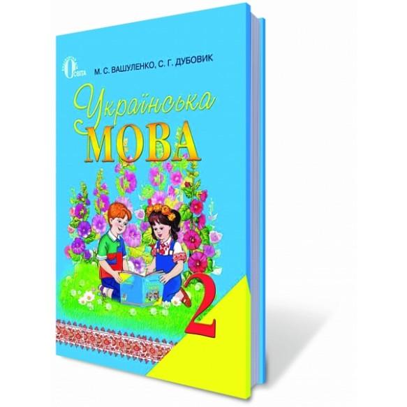 Украинский язык 2 класс Вашуленко Учебник
