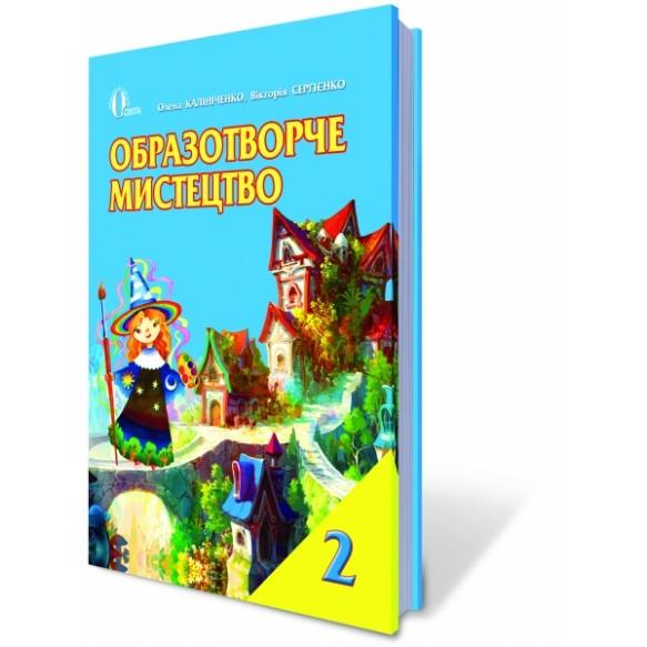 Изобразительное искусство 2 класс Калиниченко Учебник укр