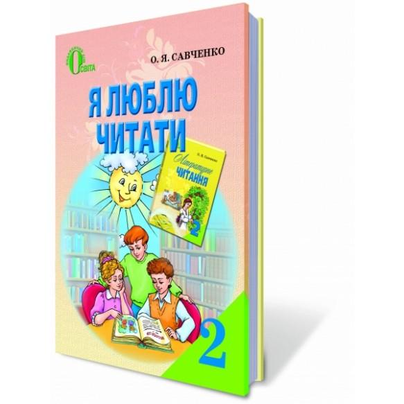 Я люблю читать 2 класс Савченко