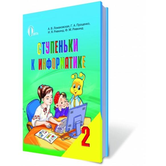 Ступеньки к информатике 2 класс Ломаковская Учебник рус