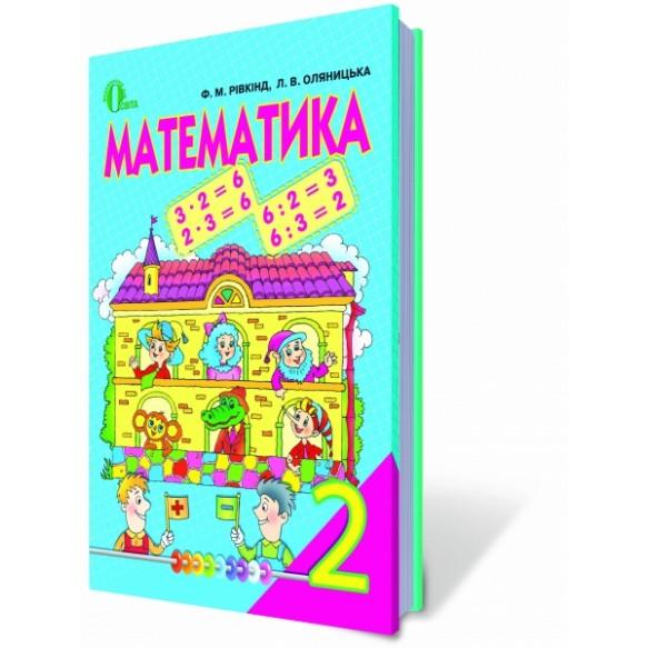 Математика 2 класс Ривкинд Учебник