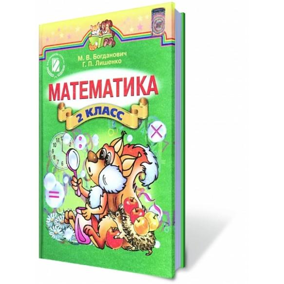 Математика 2 класс Богданович Учебник рус