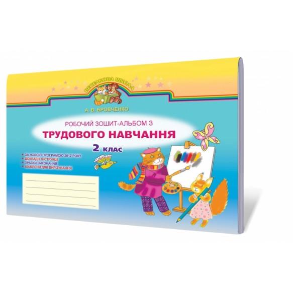 Трудовое обучение 2 класс Рабочая тетрадь-альбом Бровченко А.В.