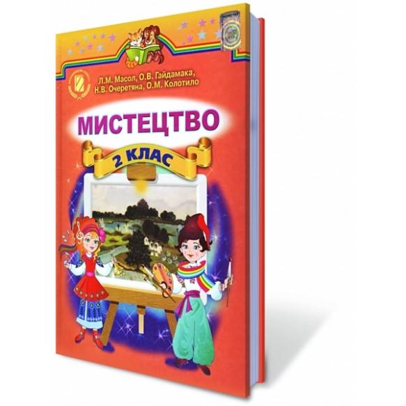 Искусство 2 класс Масол Учебник укр