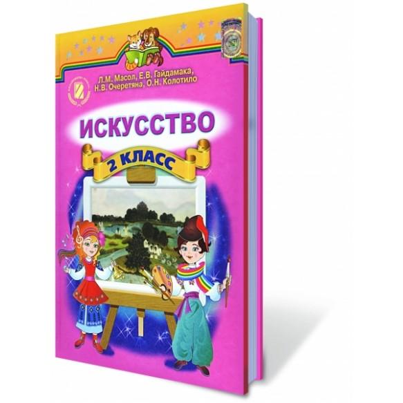 Искусство 2 класс Масол Учебник рус