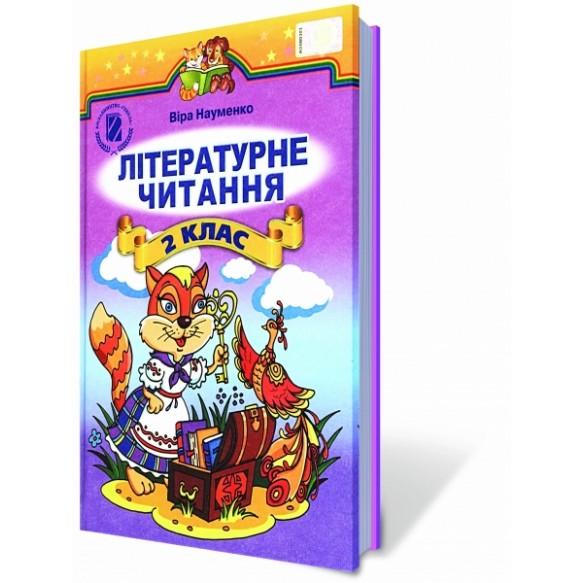 Литературное чтение 2 класс Науменко Учебник