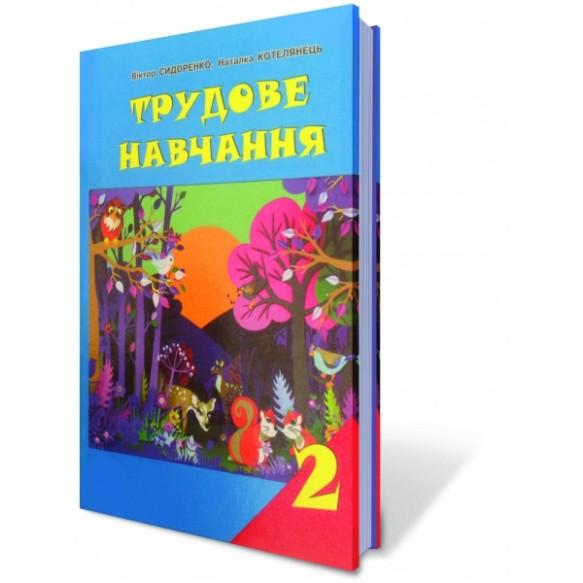Трудовое обучение 2 класс Сидоренко Учебник укр