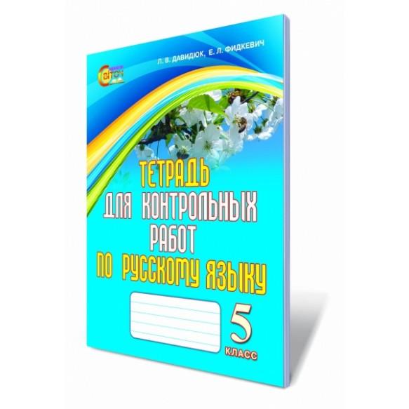 Тетрадь для контрольных работ по русскому языку 5 класс для ОУЗ с обучением на украинском языке Давидюк