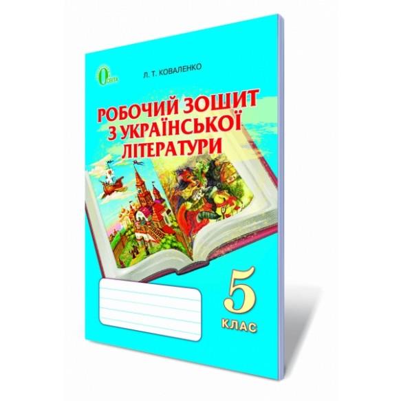 Рабочая тетрадь по украинской литературе 5 класс Коваленко
