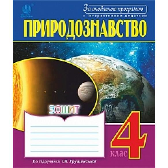 Природознавство 4 клас Робочий зошит до підр Грущинської За оновленою програмою