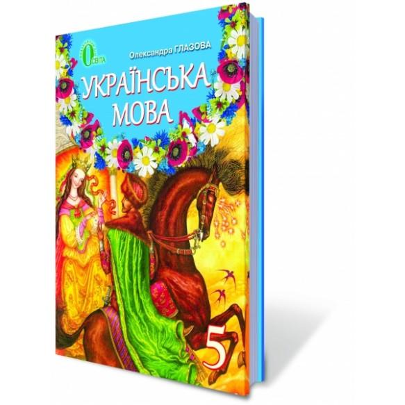 Украинский язык 5 кл Учебник Глазова О. П.