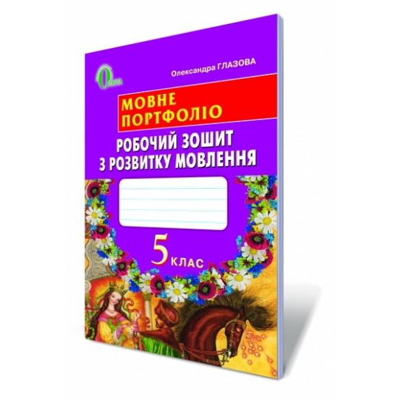 Языковое портфолио Рабочая тетрадь по развитию речи 5 класс Глазова