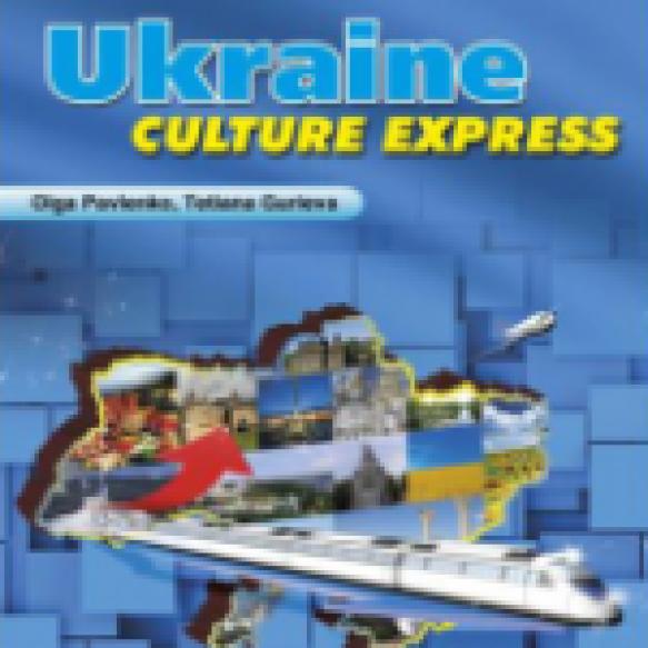Страноведение Ukraine Culture Express а