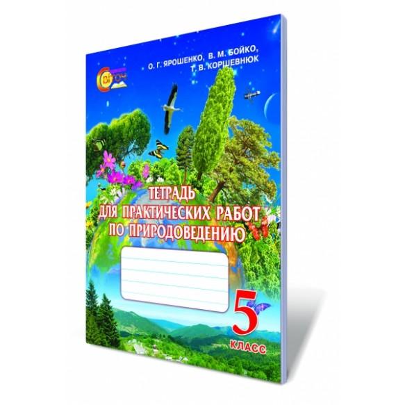 Природоведение 5 класс Тетрадь для практических работ