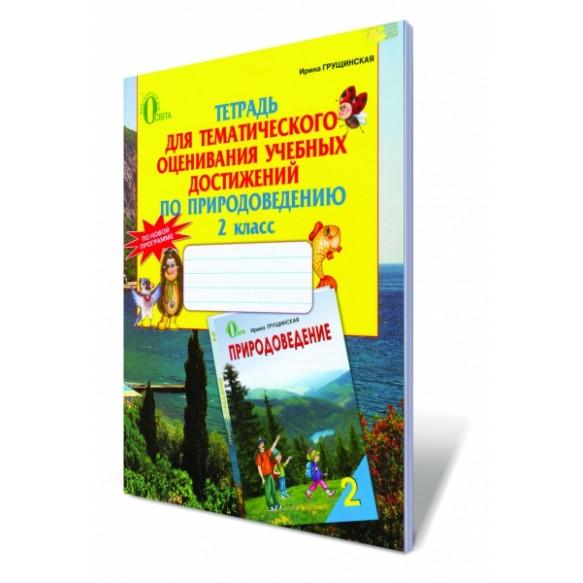 Гдз 2 Класс Природоведение Календарик Природы
