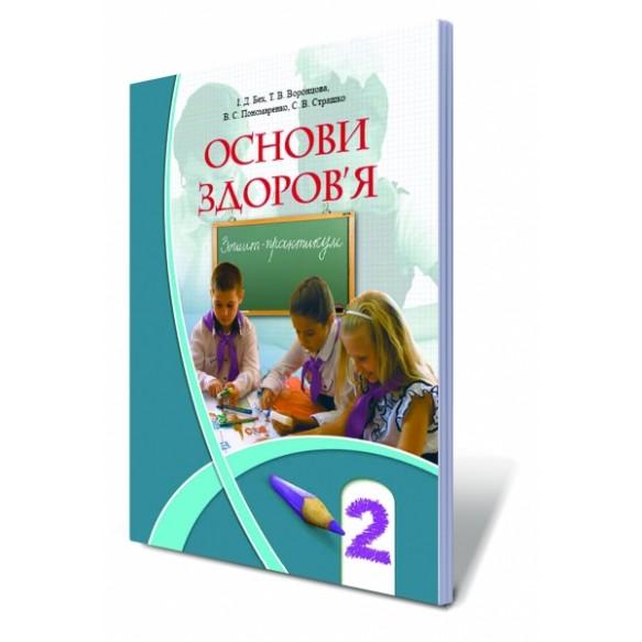 Основы здоровья 2 класс Тетрадь-практикум