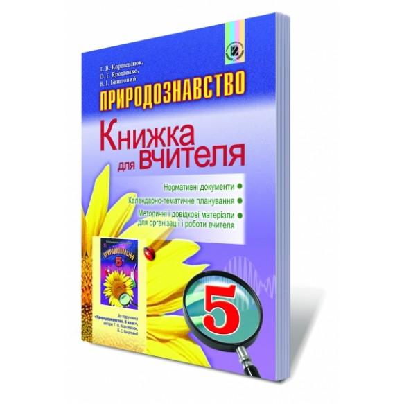 Природоведение 5 кл Книга для учителя