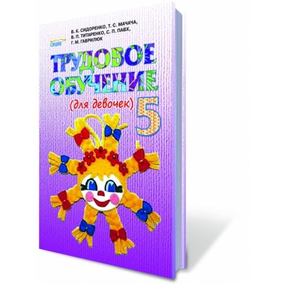 Трудовое обучение 5 кл (для девочек) Учебник Сидоренко В.К.