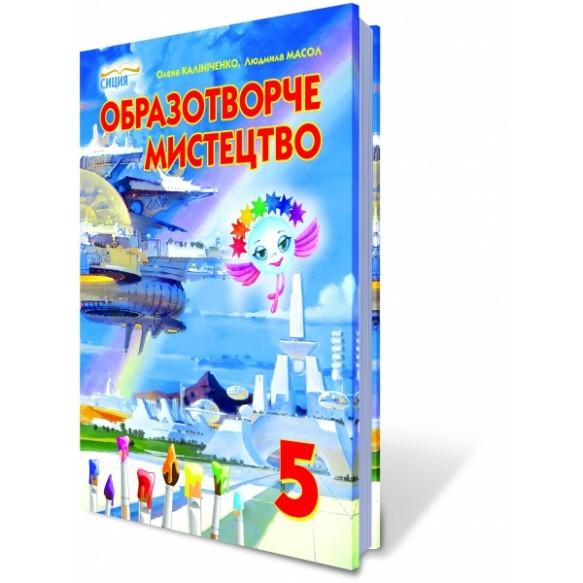 Изобразительное искусство 5 кл Учебник Калиниченко О.В.