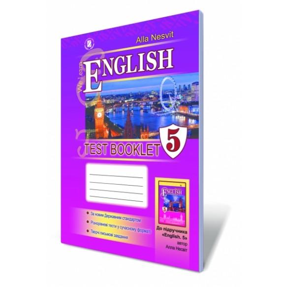 Генеза Английский язык 5 класс Тестовые задания авт. Несвит