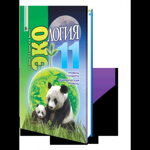 Экология 11 класс Уровень стандарта Академический уровень