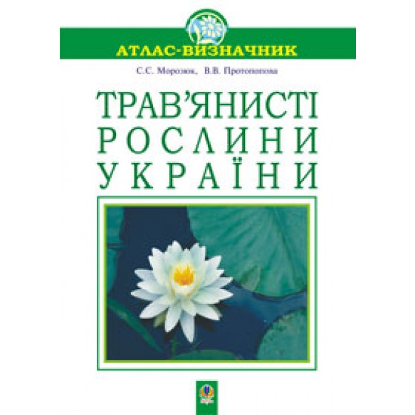Трав'янисті рослини України. Атлас-визначник (тверда обкл.)
