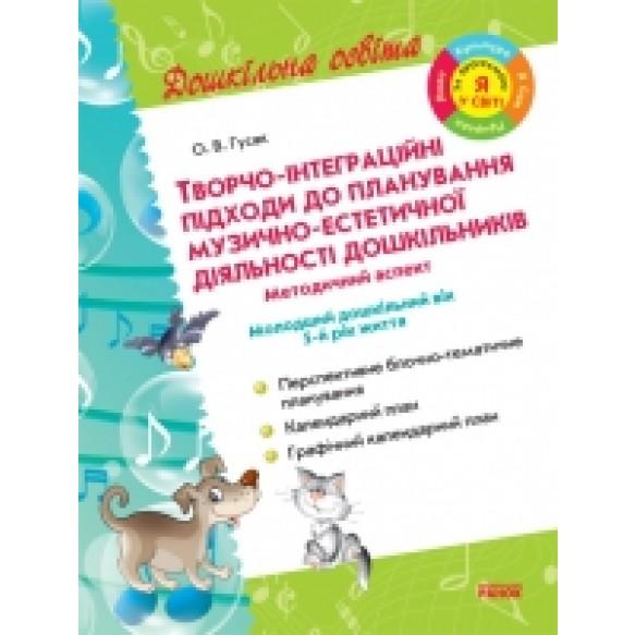 Творческо-интеграционные подходы к планированию музыкально-эстетической деятельности детей младшего дошкольного возраста 5 год жизни