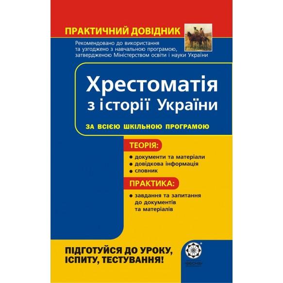 Практический справочник  Хрестоматия по истории Украины