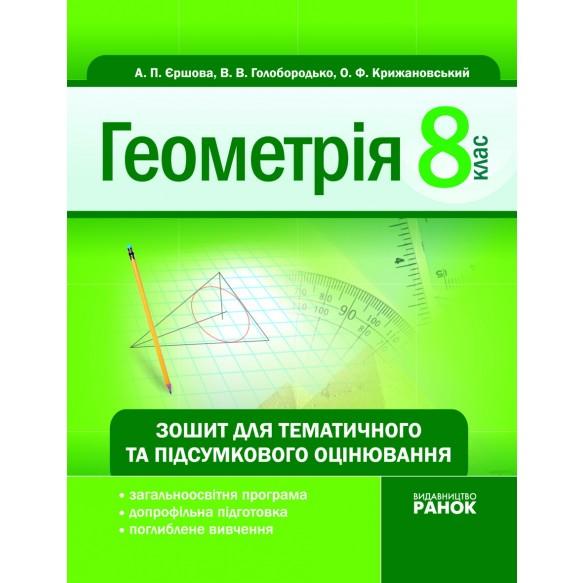Геометрія 8 кл. Зошит для тематичного та підсумкового оцінювання