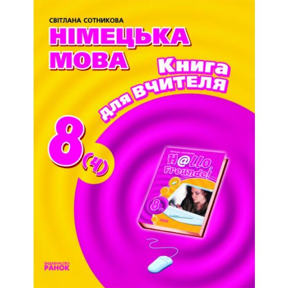 Немецкий язык 8 класс Книга для учителя Сотникова