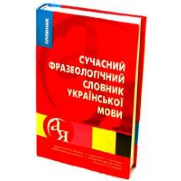 Словари от А до Я Современный фразеологический словарь украинского языка